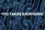 Что такое блокчейн? Полное руководство
