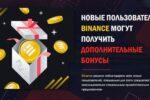 Криптобиржа Binance запустила акцию для НОВЫХ пользователей