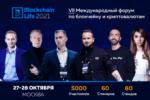 27-28 октября в Москве состоится 7-ой Международный форум по блокчейну, криптовалютам и майнингу — Blockchain Life 2021